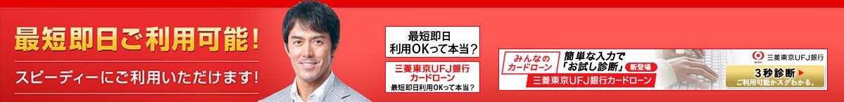 三菱東京ufj銀行 金利